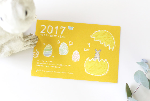 glück 2017 New Year Card