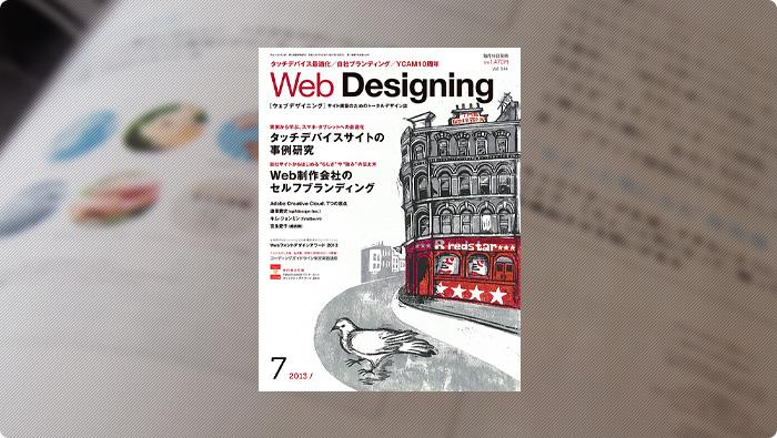 雑誌『Web Designing』に掲載されました。